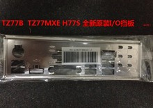 New I/O shield back plate of motherboard for Biostar TZ77MXE TZ77A Hi-Fi H77S just shield backplate Free shipping