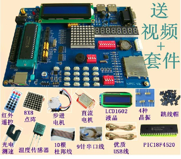 HL-K18 PIC MCU learning board / PIC development board / PIC experimental board, the most powerful PIC development board.(China)