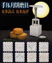 8 pcs Square Moon cake Mold Mould 50g Flowers chinese style Plastic Moon Cake Molds