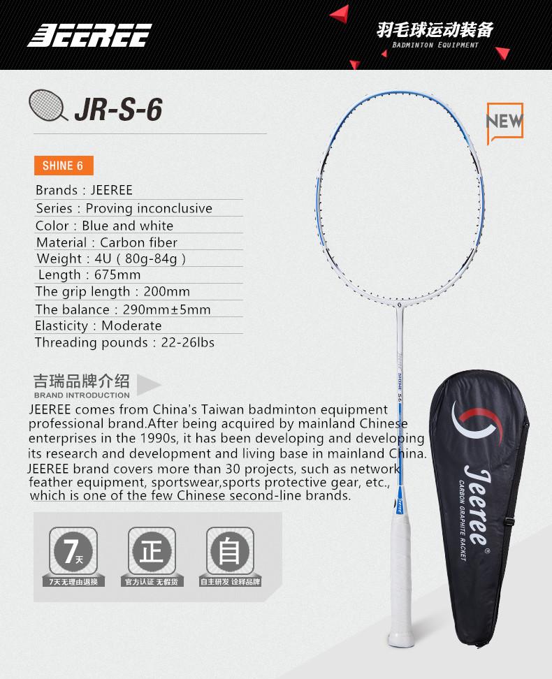 JR-S-6_0 (1)_