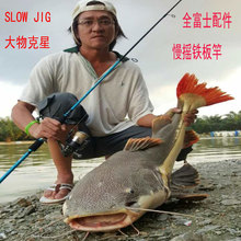 2017 new full fuji parts 1.91M slow jigging rod lure weight 60-200g light jigging rod boat rod spinning/casting model