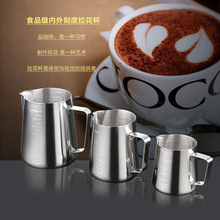 Milk Latte Art Cup Caffe Coffee Mocha Pitcher Cup Cappuccino Art Cup 350ml 600ml 900ml