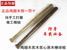 [] every day special offer wooden wood self-defense stick home car wooden baseball bat hard wooden club club(China)