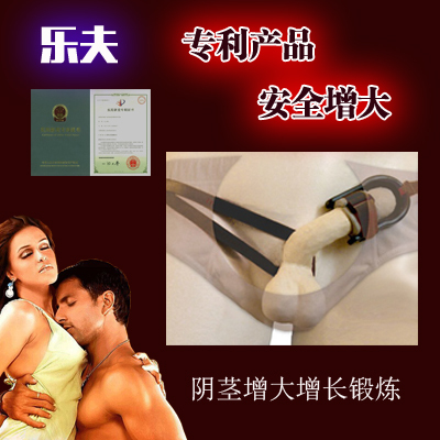 USA hot sale! Lefu male penis enlargement extender growth in physical stretched exercise,proextender sex products for men penis<br>