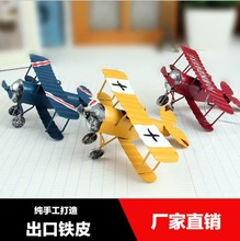 Metal vintage metal small aircraft model ornaments creative home decor crafts shop bookstore Internet cafe 10 * 9 * 5cm