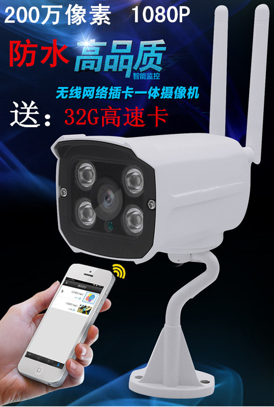 Waterproof wireless outdoor night vision HD 1080P remote surveillance camera phone WiFi monitoring<br><br>Aliexpress