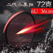 badminton racket Badminton Racquet Sport Set 6U 28-36 LBS(China)