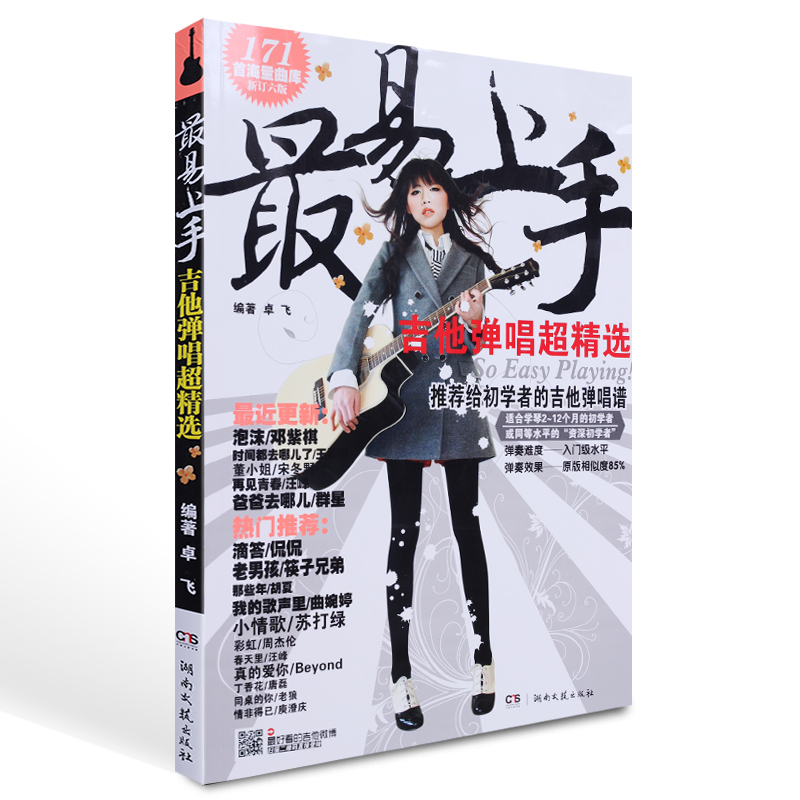 171 songs Chinese Guitar Self-Study Book The Best Guitar Study Book in China  easy to study books  For Adults<br>