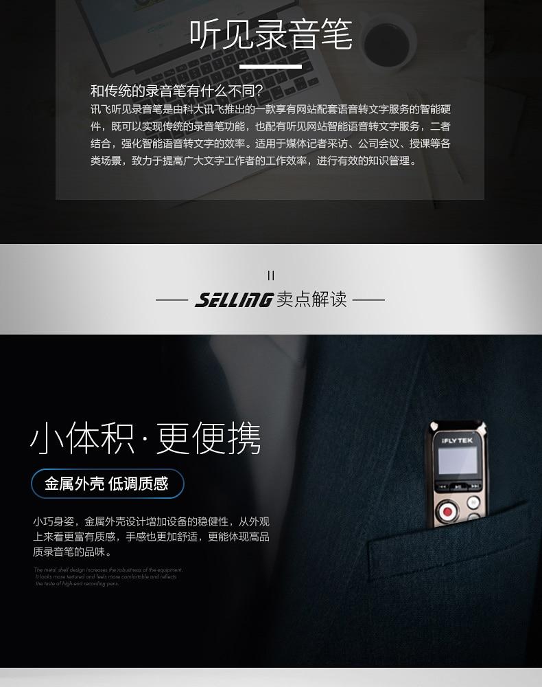 Iflytek Portable Digital Voice Recorder (6)