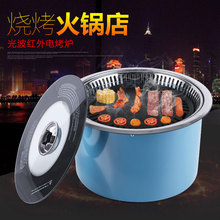 Korean commercial electric barbecue stove under the smoke light wave infrared smokeless round insert embedded electric oven