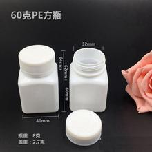 free shipping 60g 50pcs/lot white plastic square capsule bottle,pharmaceutical packaging plastic bottle