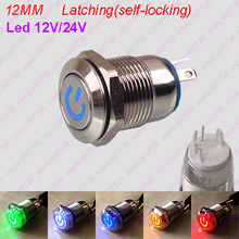 1PC 12MM Power Start Push Button With LED 12V/24V 2A Latching Self-locking IndicationMetal Button Switch Waterproof illuminated