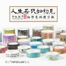 Retro Chinese tyle  Poetic Flavour Decorative Washi Tape DIY Scrapbooking Masking Tape School Office Supply Escolar Papelaria