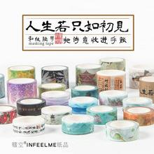 Retro Chinese tyle Poetic Flavour Decorative Washi Tape DIY Scrapbooking Masking Tape School Office Supply Escolar Papelaria(China)