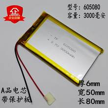 5 inch Tablet PC built-in battery 3.7V lithium battery mail 605080 original channel N50 large capacity 585280 general purpose(China)