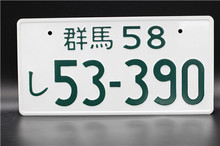 EXCLUSIVE SALES Japanese movie japan Initial D Aluminum material license plates iron painting car number plate metal home Decor(China)