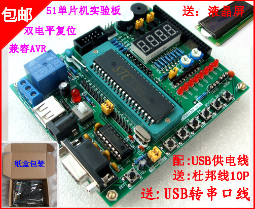 AVR, 51 MCU development board learning board test board STC89C52 LY5A-L2A (AT89S52)<br>