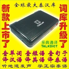 Thai English Chinese the small language electronic dictionary(China)
