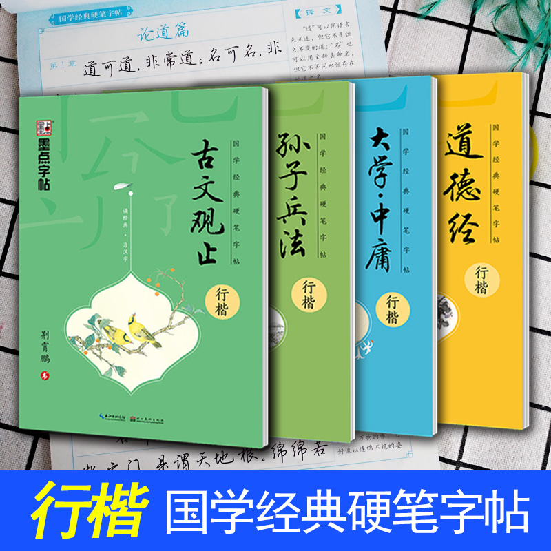 4pcs Chinese Calligraphy Copybook Pen Practice Xingkai --Tao Te Ching / University moderation/ The Art of War / Classical view(China)