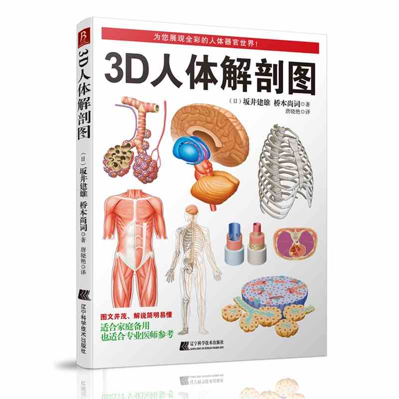 3D Human Anatomy Book:Body muscle anatomy and physiology with picture<br>