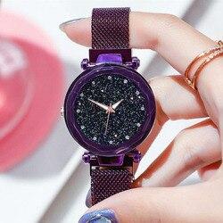 Женские часы с магнитной застёжкой и циферблатом «Звездное небо»