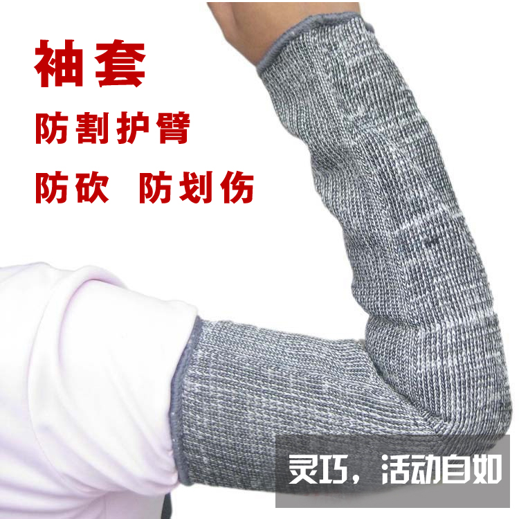 Safety sleeve Anti-cut Cut resistant Armband sleeves PE + Steel Wire level 5 safety protection armguards Anti-bite for Crocodile<br>