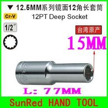 "BESTIR 12.5MM 1/2"" Dr.12PT socket (mirror) size:15mm 77MM taiwan wrench Socket,NO.83815,Best Selling freeshipping"