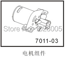 Free Shipping SHUANGMA double horse DH 7011 rc boat Spare Parts main motor set 7011-03(China)