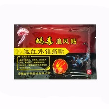 16pcs Knee Pain Relief Patch Body Massager Joint Pain Relieving Chinese Herbal Medical Health Massager(China)