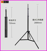 Professional Photo 7ft 2M Light Stand Tripod With 1/4 Screw Head For Photo Studio Video Flash Umbrellas Reflector Lighting