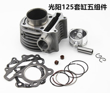 GY6 125CC Cylinder Kit For 152QMJ Engine Set with Piston Rings For Chinese Scooter Yamaha Suzuki Keeway QJ 125 Honda Motorcycles(China)
