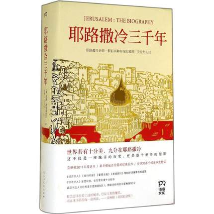 Jerusalem three thousand years, the Chinese version, one of the ten Chinas top 2015 books.<br>