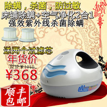 Bed home bed ultraviolet vacuum cleaner silent mini wireless small(China)