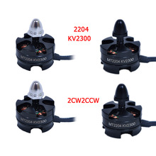 mini brushless motor 2204 II kv2300 CW CCW small multicopter RC250 quadcopter Drone accessories bl electric motor
