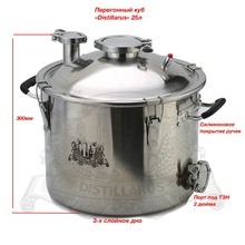Boiler, Distillery tank 25L(5,5 Gal) stainless steel 304. Three layer bottom for induction heater(China)