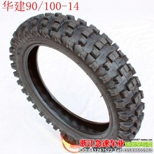 Huajian tyre - 14 apollos small proud off-road motorcycle tyre