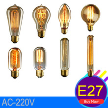 Vintage Retro Lamps Edison Bulb E27 40W Industrial Style Tungsten Bulb Filament Edison Lamp For Living Room Bedroom Dining Room