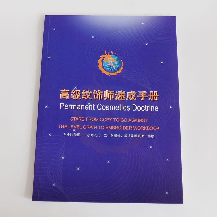 1pcs makeup practice book permanent cosmetics doctrine stars from copy grain to embroider workbook pracrice book<br>