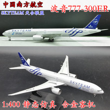 1: 400 China Southern Airlines Boeing B777-300ER B-2049 alloy aircraft model