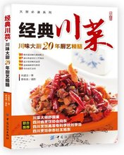 Chinese sichuang famous  food dishes cooking book  delicious Spicy chilli  recipes books