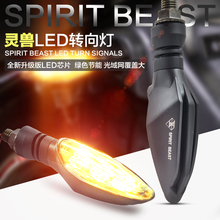 Motorcycle modified car lights waterproof turn lights LED direction lights decorative SPIRIT BEAST turn lights(China)
