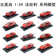 22 Style F12 Sports Car Model Simulation F40 F50 F430 Fiorano Car Models Supersports Toy
