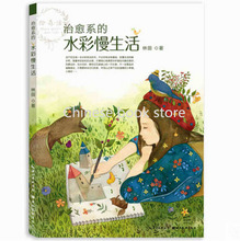 Chinese watercolor painting training book Relieve stress coloring book Chinese art water color brush pen book(China)