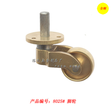 Antique Wheels For Furniture 2016 Copper Limited-time Hotel Furniture Hardware Castor Wheels, Piano Bar Chair Foot Wheel Axle