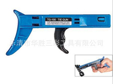 TG-100 Fastening and cutting tool special for Cable Tie Gun For Nylon Cable Tie width: 2.4-4.8mm
