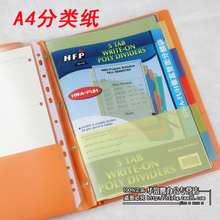 HFYP A4 4PCS/LOT 4 color 4 hole clip hole document folder binder transparent student test sheet music office stationery F-911(China)