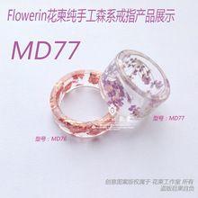 Flower Invitation Ring moldMD77_12mm Width Transparent Silicone Ring Mould For Epoxy Resin with Real Flower Herbarium DIY(China)