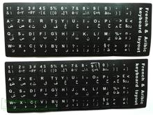 2pcs/lot French Arabic Keyboard Sticker AZERTY keyboard cover For Macbook keyboards Stickers 11.6 13.3 14 15.4 17.3 inch Arabic