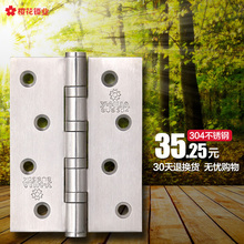 Sakura 4 inch SUS304 stainless steel hinge, solid wood door, mute ball bearing, hinge, wooden door hinge, 3mm(China)