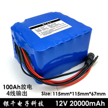 12V 20000 mAh / 20Ah Lithium Battery High Capacity Battery Golf Excursions car battery Electric car battery current 100A(China)